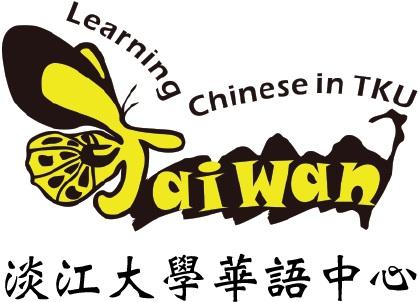 華語師資培訓